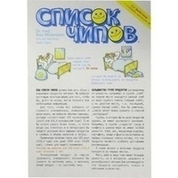 ChipListe-Leporello Russisch, 1 ST, Chip Liste Gbr Illgen